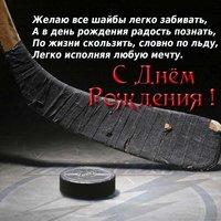 Хоккейная открытка с днем рождения
