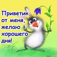 Хорошего вам дня