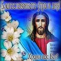 Христианская картинка благословенного утра и дня