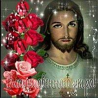 Христианская картинка благословенного утра