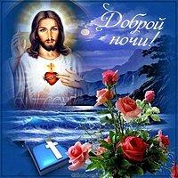 Христианская картинка доброй ночи