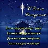Христианская красивая открытка с днем рождения мужчине