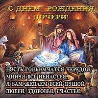 Христианская красивая открытка с днём рождения дочери