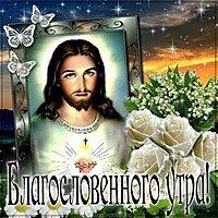 Христианская открытка благословенного утра