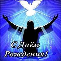 Христианская открытка с днем рождения мужчине