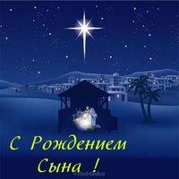 Христианская открытка с рождением сына