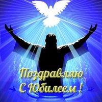 Христианская открытка с юбилеем женщине