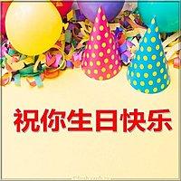 Китайская открытка с днем рождения