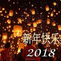 Китайский новый год 2018 фото открытка
