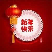 Китайский новый год открытка и поздравление