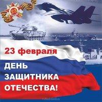 Клевая открытка с 23 февраля