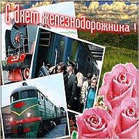 Ко дню железнодорожника открытка