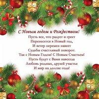Корпоративная открытка на новый год