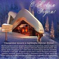 Корпоративная открытка новый год