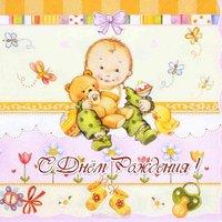 Красивая детская открытка с днем рождения