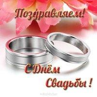 Красивая картинка к свадьбе