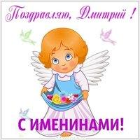 Красивая картинка на именины Дмитрия