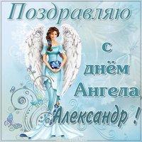 Красивая картинка с днем ангела Александр
