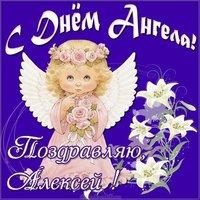 Красивая картинка с днем ангела Алексей