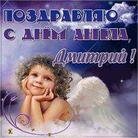 Красивая картинка с днем ангела Дмитрий