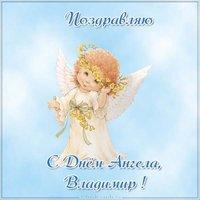 Красивая картинка с днем ангела Владимир