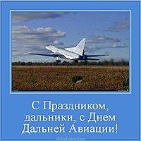 Красивая картинка с днем дальней авиации