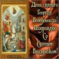 Красивая картинка с днем Георгия Победоносца