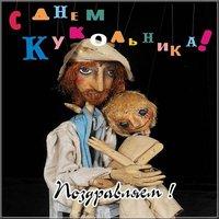 Красивая картинка с днем кукольника