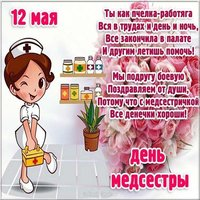 Красивая картинка с днем медсестры