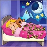 Красивая картинка с днем сна