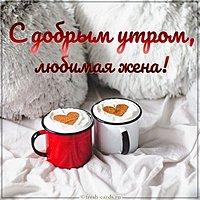 Красивая картинка с добрым утром любимой жене