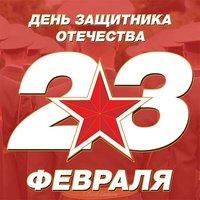 Красивая открытка 23 февраля день защитника отечества