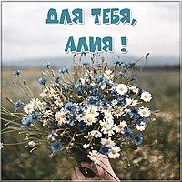 Красивая открытка для тебя Алия