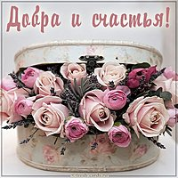 Красивая открытка добра и счастья
