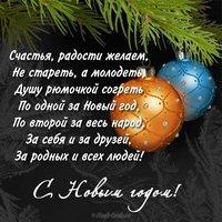 Красивая открытка и поздравление с новым годом