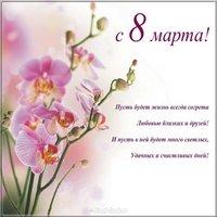 Красивая открытка к 8 марта с поздравлением