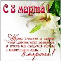 Красивая открытка на 8 марта