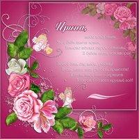 Красивая открытка на день имени Ирина