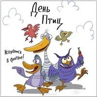 Красивая открытка на день птиц