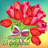 Красивая открытка с 23 февраля любимому