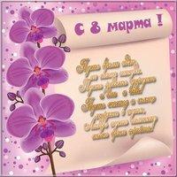 Красивая открытка с 8 марта с поздравлением