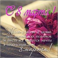 Красивая открытка с 8 марта