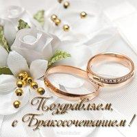 Красивая открытка с бракосочетанием