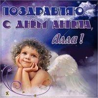 Красивая открытка с днем ангела Алла