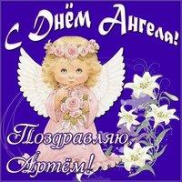 Красивая открытка с днем ангела Артем