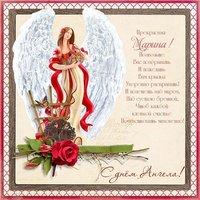 Красивая открытка с днем ангела Марина