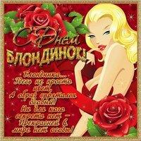 Красивая открытка с днем блондинок