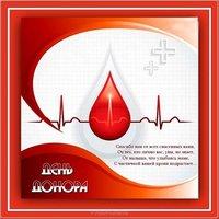 Красивая открытка с днем донора