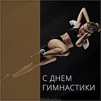 Красивая открытка с днем гимнастики