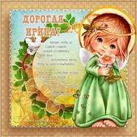 Красивая открытка с днем имени Ирина